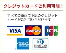 クレジットカードご利用可能!